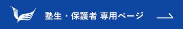 塾生・保護者専用ページ
