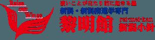 新潟黎明館 – 新潟高校・新潟南高校進学専門塾【公式】